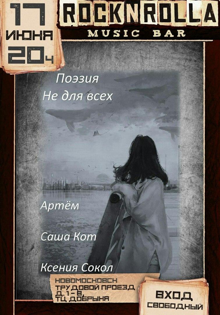 Афиша Новомосковск 17 июня. Поэзия не для всех. RОСК N ROLLA!!!
