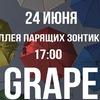 GRAPE / Официальное сообщество