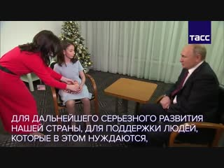 Мечты сбываются 17-летняя Регина Парпиева взяла интервью у Путина ❤❤❤ https://vk.com/taksi88173325111 ❤❤❤ https://vk.com/nsk_poli