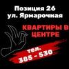 "ООО ""СЗ ""Стройтрест-7"" | поз. 26 ул. Ярмарочная"
