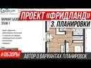 Дом с мансардой и гаражом из газоблока Обзор планировок проекта Фридланд Часть3