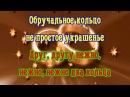 Студия Экспресс (Гурт Экспресс) - Обручальное кольцо КАРАОКЕ