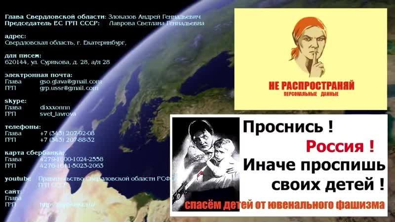 Ювенальный Фашизм или что такое ОБРАБОТКА ПЕРСОНАЛЬНЫХ ДАННЫХ