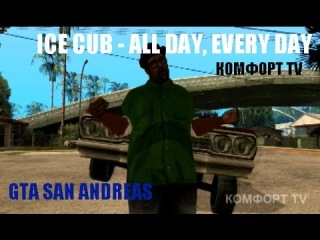 [GTA SA] Ice Cube - All Day, Every Day.