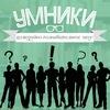 """""""Умники"""" Комедийно - Познавательное Шоу"""