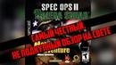 Spec Ops II: Omega Squad (Dreamcast) - Самый справедливый обзор на свете (18)