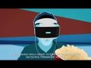 PlayStation VR наслаждайтесь виртуальной реальностью