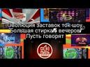 Эволюция заставок ток-шоу Большая стирка/5 вечеров/Пусть говорят