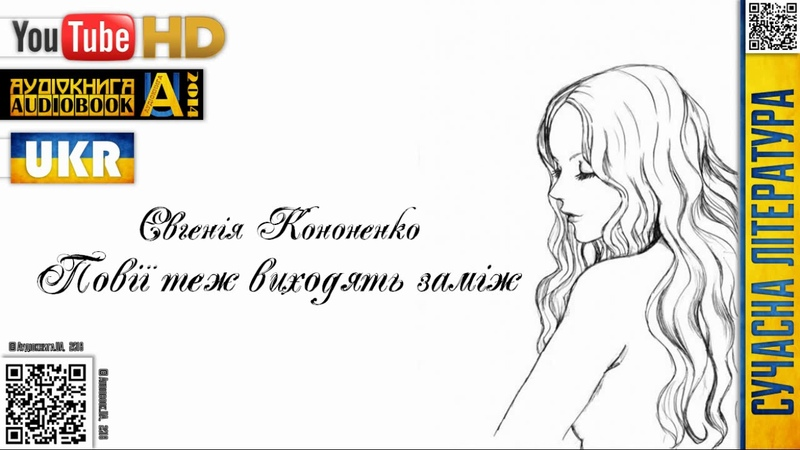 ПОВІЇ ТЕЖ ВИХОДЯТЬ ЗАМІЖ (Збірка новел) - Євгенія Кононенко   Аудіокнига