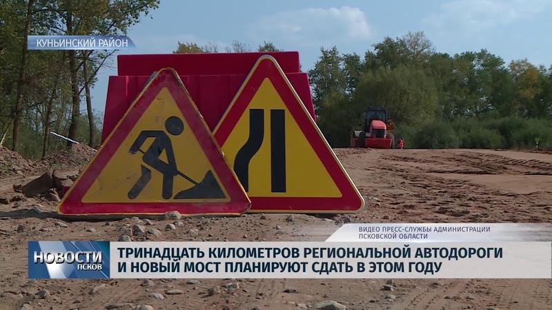 Новости Псков 05 09 2018 В Куньинском районе построили новый ФАП и ремонтируют 13 км автодороги