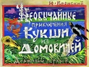 Необычайные приключения Кукши из Домовичей 1 3 диафильм 1993 год