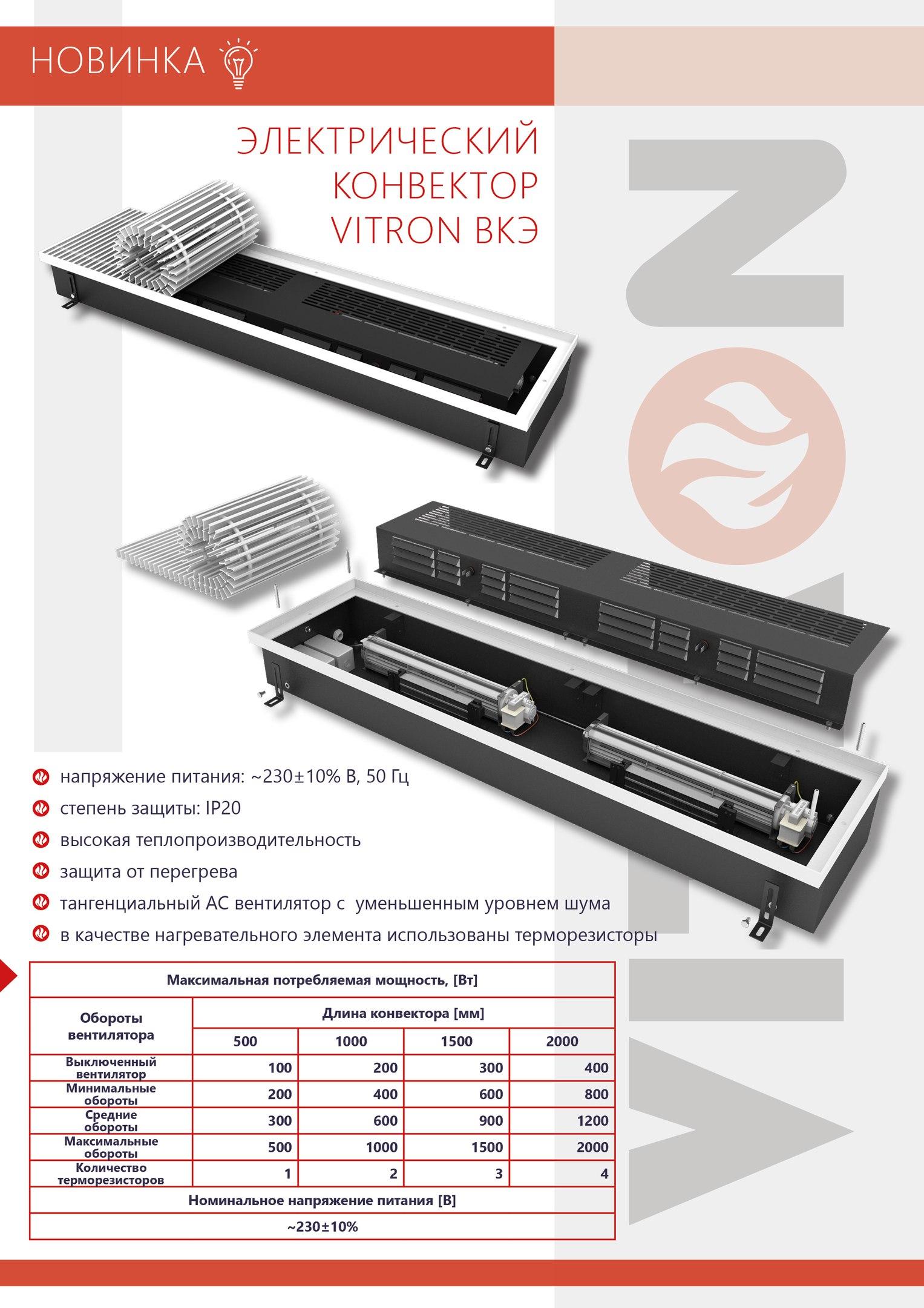 Внутрипольный электричекий конвектор VITRON