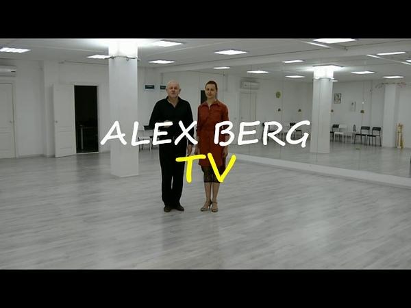 Урок танго 2 Танговый квадрат (Basico) Alex Rita