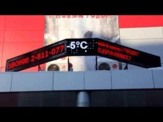 24lt.ru Уникальный вид светодиодного Led табло дисплей экран бегущая строка Красноярск купить