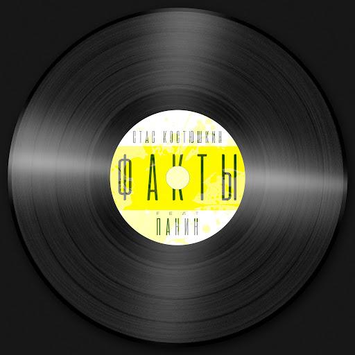 A-Dessa альбом Факты