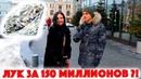 Сколько стоит шмот Самый Дорогой Лук за 150 миллионов рублей! Елена Галицына!