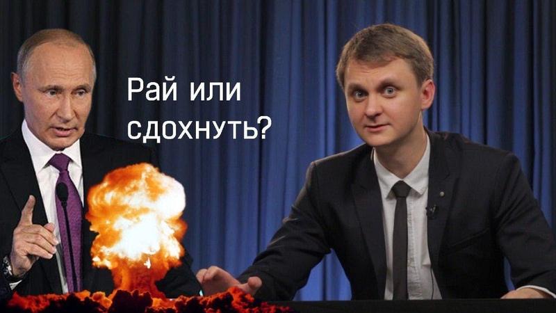 Путин, Рай, Прочее. RNT 81