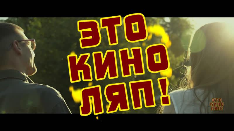 Киноляпы фильма СИБИРСКИЙ ПОТРОШИТЕЛЬ