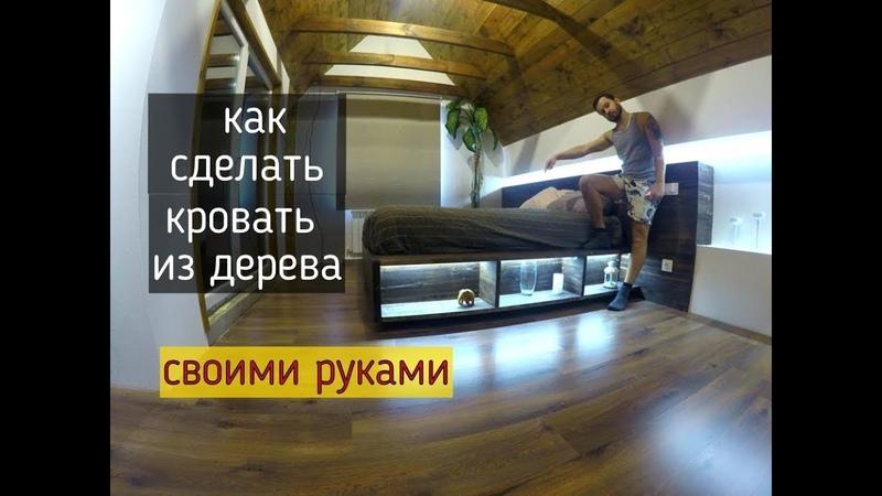 Кровать своими руками в домашних условиях / Кровать в стиле лофт / Кровать своими руками пошагово