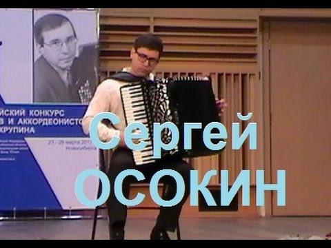 М.Ферреро Ливень Концерт аккордеониста Сергея Осокина в Новосибирске 23.03.2017