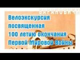 Экскурсия по Барановичам к 100 летию перовй мировой