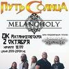 Путь Солнца & Melancholy в Темрюке ! 02/10/2014