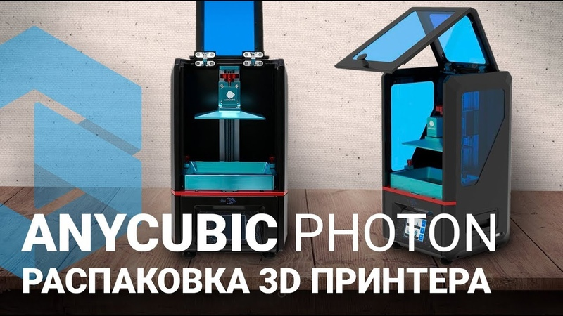 Обзор Anycubic Photon — 3D принтер в Украине от 3Dreams