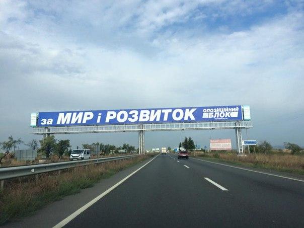 По распоряжению Москаля на Закарпатье перекопана экскаватором дорога, по которой возили контрабанду - Цензор.НЕТ 5092