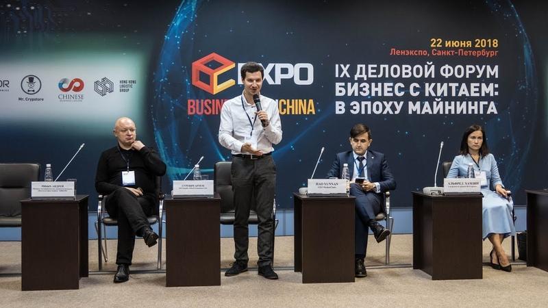 IX Деловой Форум Business With China: в эпоху майнинга | Birzha Show