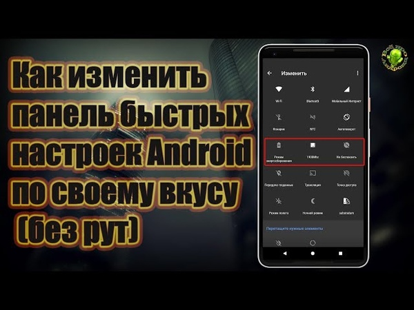 Как изменить панель быстрых настроек Android по своему вкусу (без рут) - YouTube
