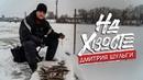 НА ХВОСТЕ Дмитрия Шульги. Зимняя рыбалка на окуня, балансир против мормышки!
