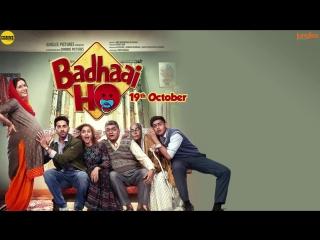 [FAN studio]С пополнением / Badhaai Ho (трейлер в озвучке)