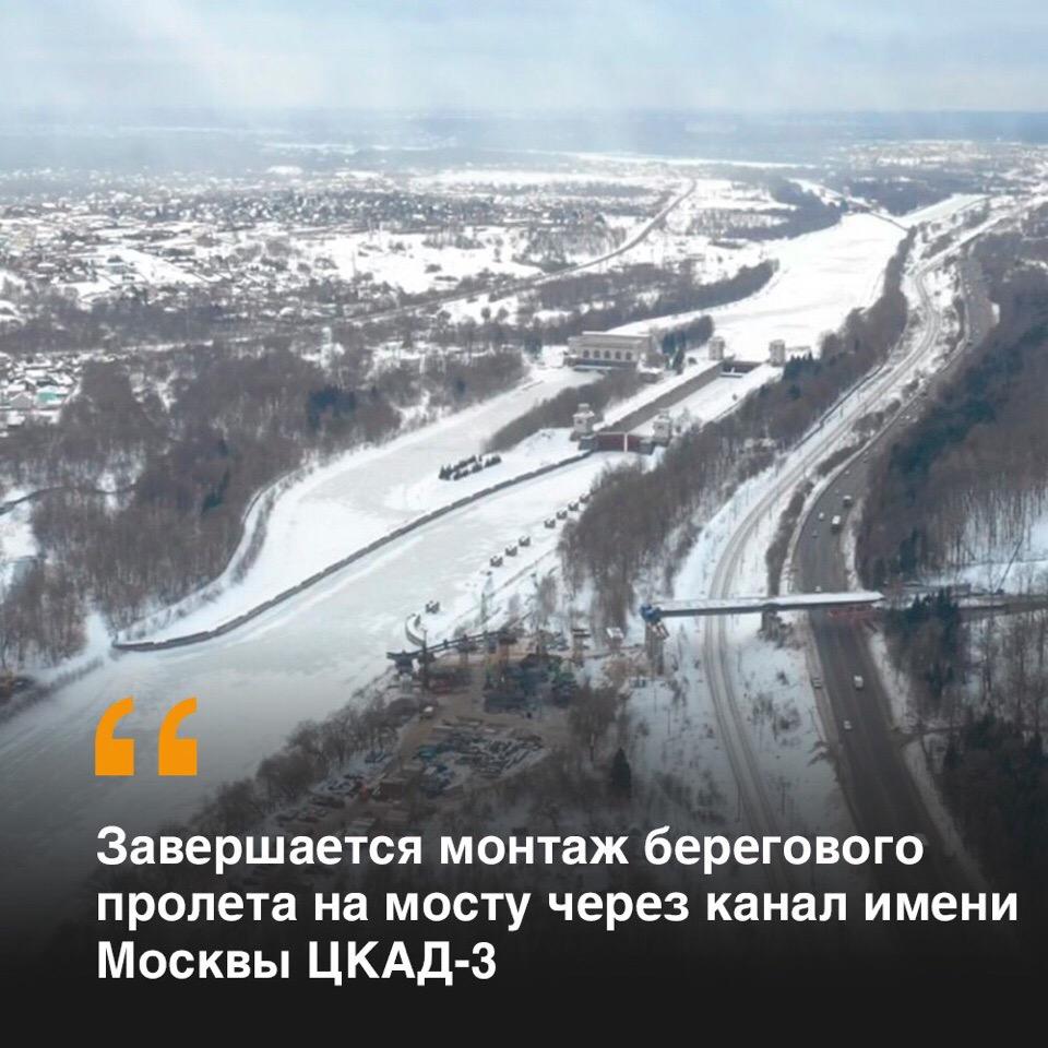 Завершается монтаж берегового пролета на мосту через канал им. Москвы ЦКАД-3