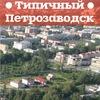 Типичный Петрозаводск