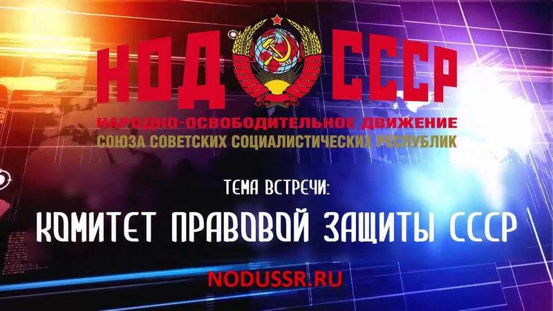 НОД СССР: Комитет Правовой Защиты СССР (05.11.2018)