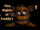 Five Nights at Freddi's5 НОЧЕй с Мишкой Фреди