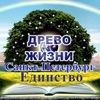 """Базовый курс учения """"Древо Жизни """" ЕДИНСТВО"""