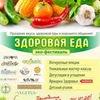 """Эко-фестиваль """"Здоровая Еда"""""""