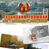 Транспорт Луганска