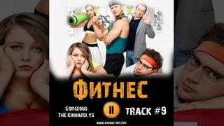 Сериал ФИТНЕС 2018 музыка OST #9 Gorgeous The Kinnardlys Софья Зайка Михаил Трухин Борис Дергачев