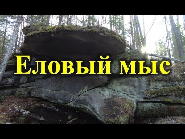 Еловый мыс (Свердловская область)