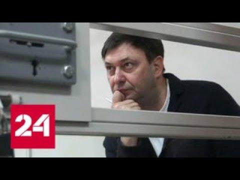 Украинский суд сократил Вышинскому срок ареста на пять дней Россия 24