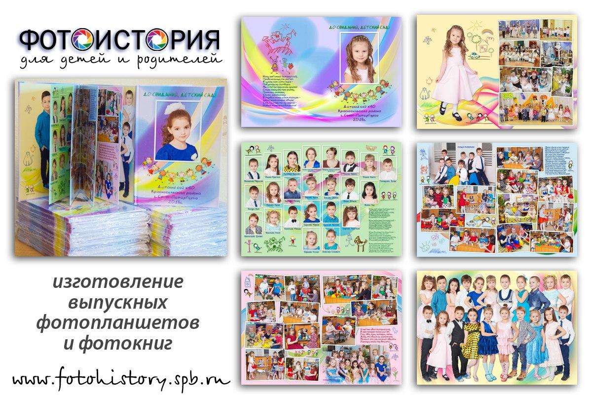 Выпускная фотокнига для детского сада «Детские рисунки»  . Выпускные фотокниги «Детские рисунки» приехали ксвоим маленьким хозяевам вдетский сад №80Красносельского района Санкт-Петербурга