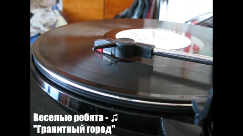 Веселые Ребята - Гранитный город (LP Vinyl)