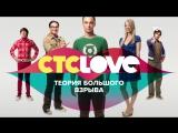 Теория большого взрыва в новой озвучке сегодня на СТС Love