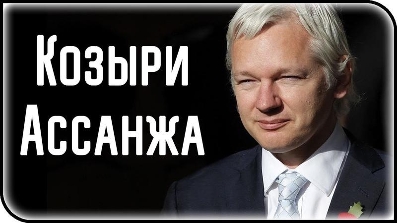 Wikileaks выполняет своё обещание о публикации новых данных после передачи Ассанжа!