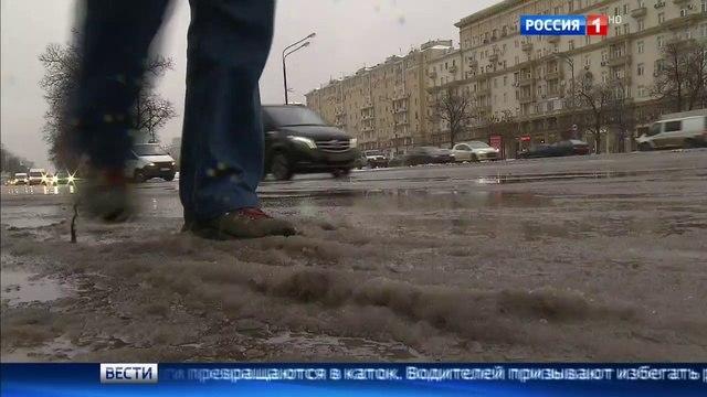 Вести Москва ГИБДД призывает водителей к осторожности на скользких дорогах