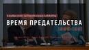История СССР: Время предательства 1985-1991 гг. (2016)