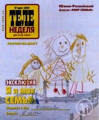 Вход - Ростов Мама