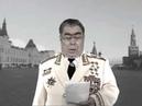 Юмористическое поздравление Брежнева с 23 февраля